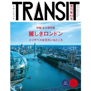【イベント参加券】『TRANSIT 45号』発売記念トークイベント|ftk-tsutayaelectrics