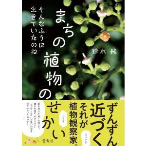 【書籍付きイベント参加券】『まちの植物のせかい』を体験しよう!まちの植物観察ワークショップ|ftk-tsutayaelectrics
