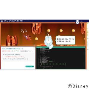 ディズニー・プログラミング学習教材「テクノロジア魔法学校」|ftk-tsutayaelectrics|02