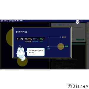 ディズニー・プログラミング学習教材「テクノロジア魔法学校」|ftk-tsutayaelectrics|03