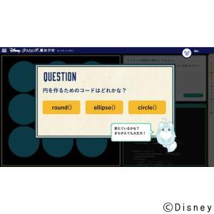 ディズニー・プログラミング学習教材「テクノロジア魔法学校」|ftk-tsutayaelectrics|04