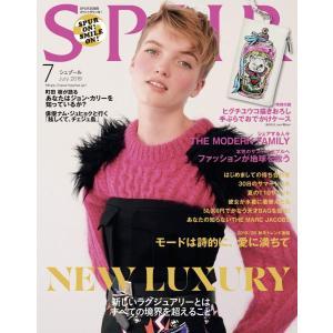 SPUR (シュプール) 2019年 7月号 付録:ヒグチユウコ おでかけケース