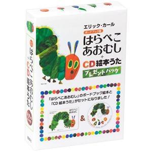 はらぺこあおむし+CD絵本うた プレゼントパック (日本語)|ftk-tsutayaelectrics