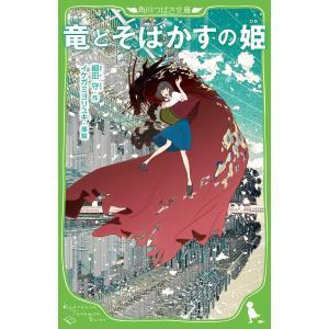 『竜とそばかすの姫 (角川つばさ文庫)』(KADOKAWA)|ftk-tsutayaelectrics