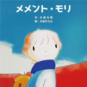 『メメント・モリ』著/大森 元貴 ,  イラスト/大谷 たらふ(KADOKAWA)|ftk-tsutayaelectrics
