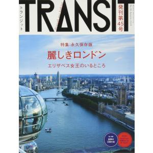【雑誌付イベント参加券】『TRANSIT 45号』発売記念トークイベント|ftk-tsutayaelectrics