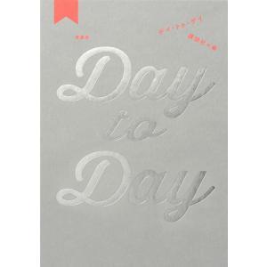 愛蔵版 Day to Day|ftk-tsutayaelectrics
