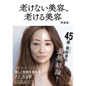 【ご予約受付中/サイン本】『老けない美容、老ける美容』神崎 恵|ftk-tsutayaelectrics