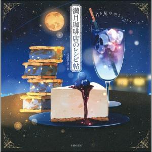 『満月珈琲店のレシピ帖』|ftk-tsutayaelectrics