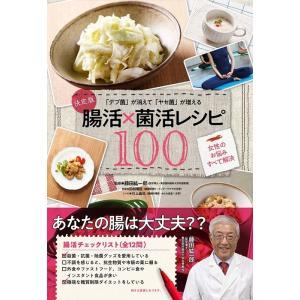 【書籍付きイベント参加券】腸でお悩みの方へ。美腸習慣で腸内フローラを改善できる「美腸づくりの90分」|ftk-tsutayaelectrics