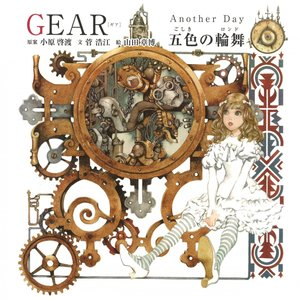 GEAR [ギア] Another Day 五色の輪舞|ftk-tsutayaelectrics