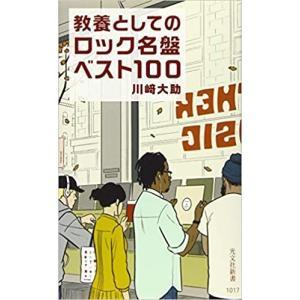 教養としてのロック名盤ベスト100 光文社 川〓大助 新書 中古の商品画像|ナビ