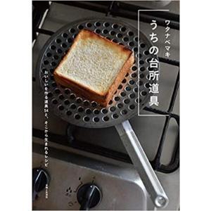 『うちの台所道具 』(主婦と生活社) ftk-tsutayaelectrics