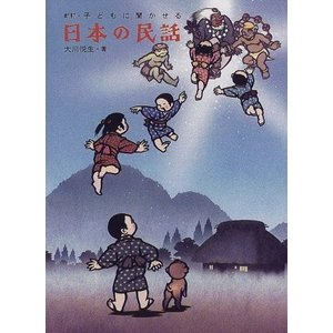 子どもに聞かせる日本の民話 ftk-tsutayaelectrics
