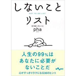『しないことリスト』pha大和書房|ftk-tsutayaelectrics