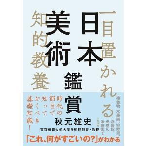 【書籍付きイベント参加券】『一目置かれる知的教養 日本美術鑑賞』刊行記念 東京藝大美術館館長が知っている、日本美術を最高に楽しむ方法トークショー|ftk-tsutayaelectrics