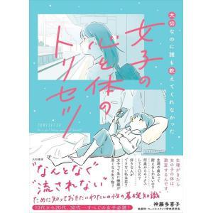 『女子の心と体のトリセツ~大切なのに誰も教えてくれなかった』 神藤 多喜子/著 (大和書房)|ftk-tsutayaelectrics