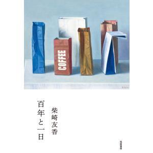 著者サイン付き『百年と一日』柴崎友香(筑摩書房)|ftk-tsutayaelectrics