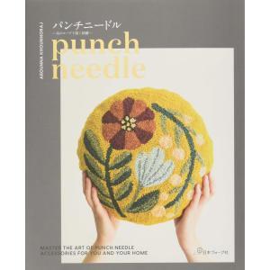 『パンチニードル punch needle (糸のループで描く刺繍)』Arounna Khounnoraj (日本ヴォーグ社)|ftk-tsutayaelectrics