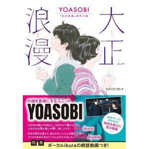 『大正浪漫 YOASOBI【通常版】『大正浪漫』原作小説』NATSUMI (著) 双葉社|ftk-tsutayaelectrics