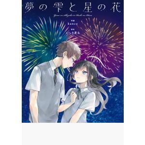 『夢の雫と星の花 』kanco/作画,   いしき 蒼太/著 (双葉社)|ftk-tsutayaelectrics