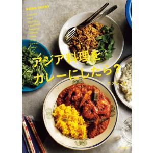 『アジア料理をカレーにしたら?』(文化出版局) ftk-tsutayaelectrics