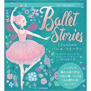 こどものためのバレエ・ストーリー Ballet Stories (日本語) 大型本|ftk-tsutayaelectrics