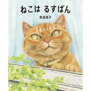 【サイン本】『ねこはるすばん』町田尚子(ほるぷ出版)※お一人様2冊迄|ftk-tsutayaelectrics