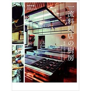 『一流料理店の厨房』(グラフィック社) ftk-tsutayaelectrics