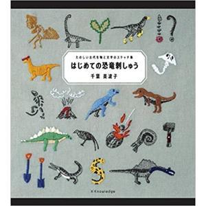 はじめての恐竜刺しゅう|ftk-tsutayaelectrics