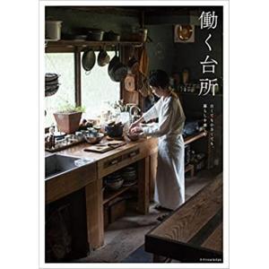 『働く台所』(エクスナレッジ) ftk-tsutayaelectrics