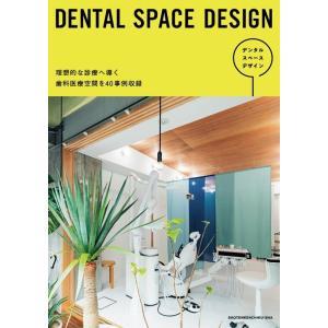 【書籍付きイベント参加券】『DENTAL SPACE DESIGN』刊行記念トークイベント ニーズの多様化に応えていく これからの歯科医院デザイン|ftk-tsutayaelectrics