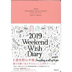 はあちゅうさん、村上萌さんの直筆サイン入り手帳です。