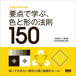 『要点で学ぶ、色と形の法則150』名取 和幸/名取 和幸著(ビー・エヌ・エヌ新社) ftk-tsutayaelectrics