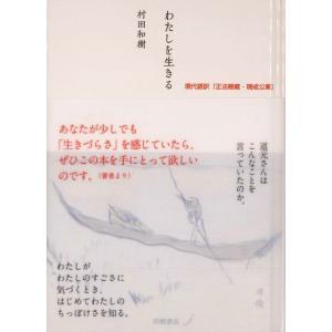 『わたしを生きる』村田和樹(田畑書店)|ftk-tsutayaelectrics