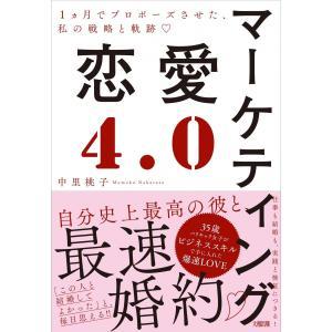 『恋愛マーケティング4.0 1ヶ月でプロポーズさせた、私の戦略と軌跡?』出版記念特別セミナー|ftk-tsutayaelectrics