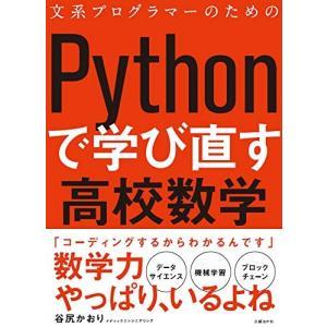 【書籍付きイベント参加券】【ハンズオンセミナー】『文系プログラマーのためのPythonで学び直す高校数学』を使って、初めてのプログラミング体験|ftk-tsutayaelectrics