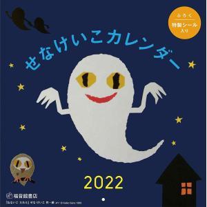 『せなけいこカレンダー2022』 せな けいこ (福音館書店)|ftk-tsutayaelectrics