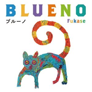 【通常本】『ブルーノ』 Fukase作 (福音館書店)|ftk-tsutayaelectrics