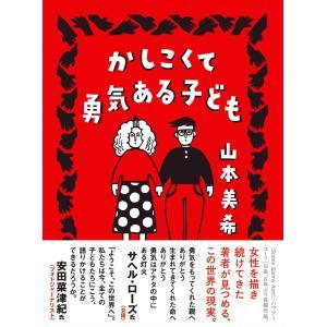 『かしこくて勇気ある子ども』山本 美希 著(リイド社) ftk-tsutayaelectrics