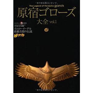 『原宿ゴローズ大全 vol.1 (ワールド・ムック 956) 』 ワールドフォトプレス|ftk-tsutayaelectrics