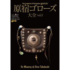 『原宿ゴローズ大全 vol.3 (ワールド・ムック 1131) 』 ワールドフォトプレス ftk-tsutayaelectrics