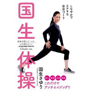 【サイン本】『国生体操 身体を整えることは、心を整えること』国生さゆり (トランスワールドジャパン)|ftk-tsutayaelectrics