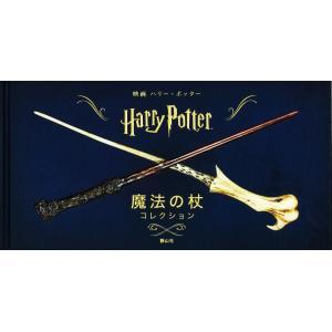 映画ハリー・ポッター 魔法の杖コレクション|ftk-tsutayaelectrics