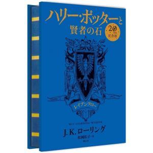 ハリー・ポッターと賢者の石 レイブンクロー(20周年記念版)|ftk-tsutayaelectrics