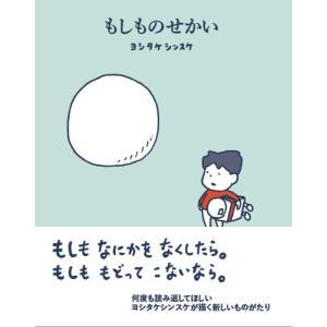 『もしものせかい』ヨシタケ シンスケ(赤ちゃんとママ社)|ftk-tsutayaelectrics