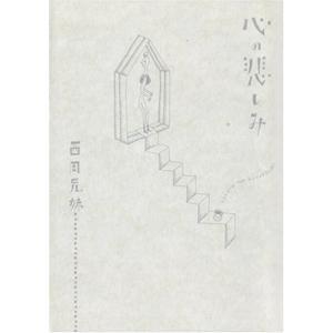 心の悲しみ|ftk-tsutayaelectrics