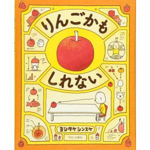 『りんごかもしれない』ヨシタケ シンスケ(ブロンズ新社)|ftk-tsutayaelectrics