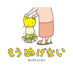 『もう ぬげない』ヨシタケ シンスケ(ブロンズ新社)|ftk-tsutayaelectrics