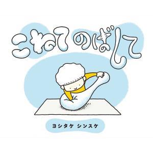 『こねてのばして』ヨシタケ シンスケ(ブロンズ新社)|ftk-tsutayaelectrics